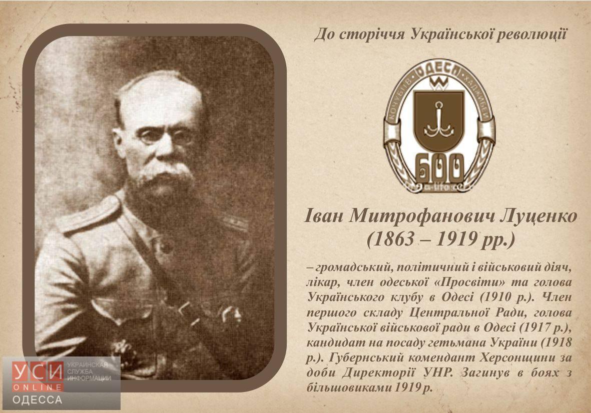 В Одессе прочитают лекции и издадут календари в честь 100-летия Украинской революции (фото)