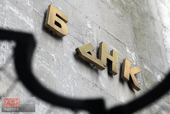 Банк одесских олигархов признали неплатежеспособным