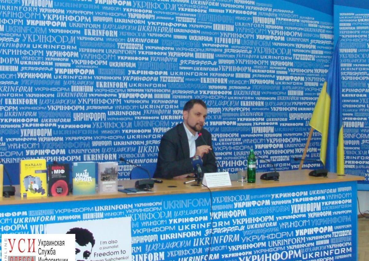 В Одессе хотят открыть региональный центр Украинского института национальной памяти «фото»