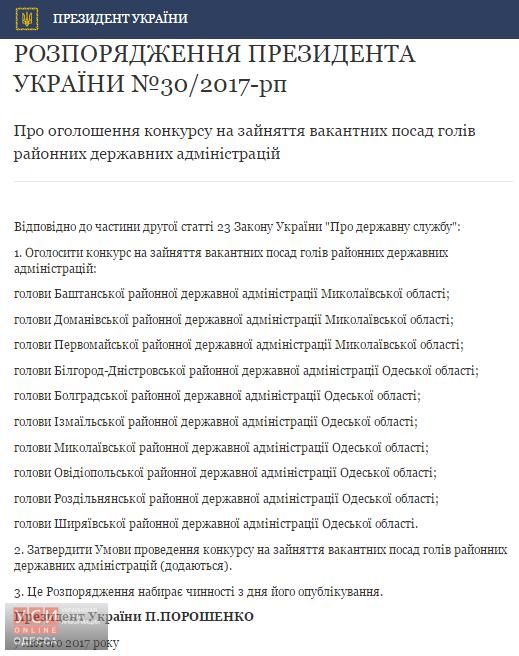 НаНиколаевщине во 2-ой раз объявлен конкурс надолжности председателей райгосадминистраций