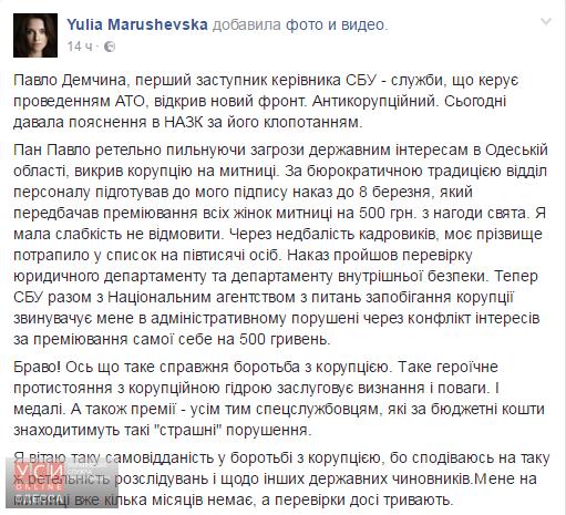 НАПК вызвало Марушевскую из-за премии в500 грн