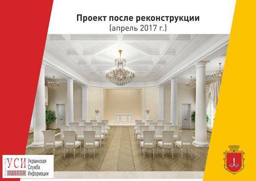 Реконструкцией главного ЗАГСа Одессы займется УКС: расписывать в нем обещают в апреле «фото»