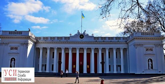 Одесская мэрия увеличит свой штат «фото»