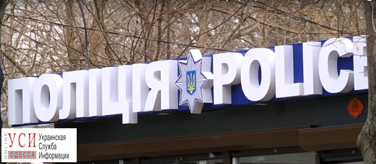 В Одессе появилась первая специальная полицейская станция «фото»