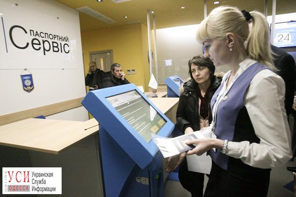 В Одессе появятся дополнительные станции для оформления загранпаспортов «фото»