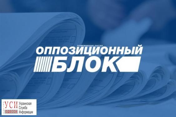 Политический скандал: СМИ «лишили партбилетов» двух депутатов «Оппоблока» «фото»