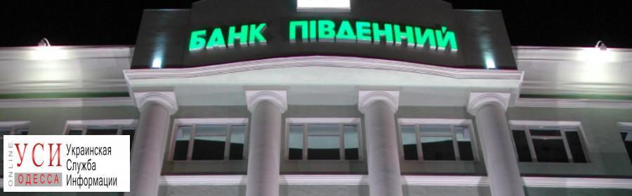 Одесский банк списал «безнадежные кредиты» на 182 миллиона «фото»