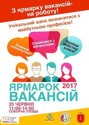 Одесскую молодежь зовут на ярмарку вакансий «фото»