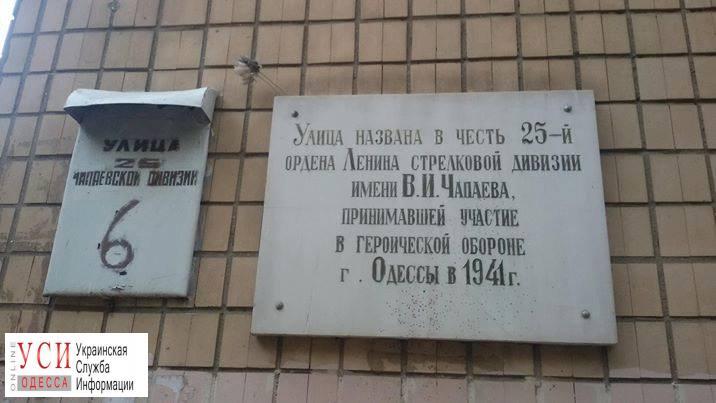 В Одессе «свободовцы» демонтировали табличку в честь 25-й Чапаевской дивизии (фото) «фото»