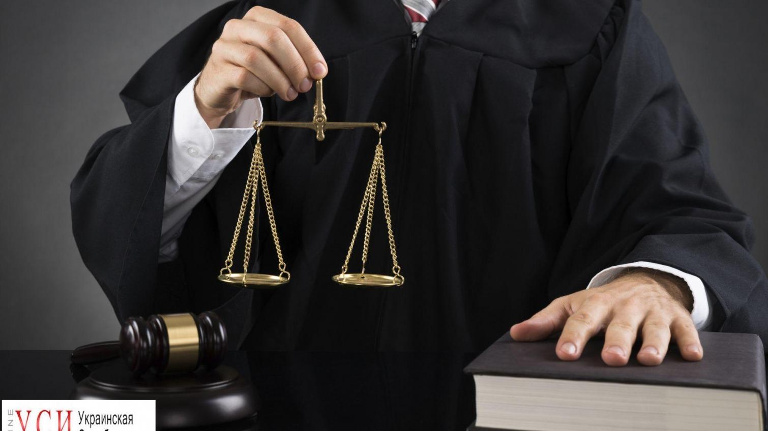 Президент назначил двух судей в Одесской области «фото»