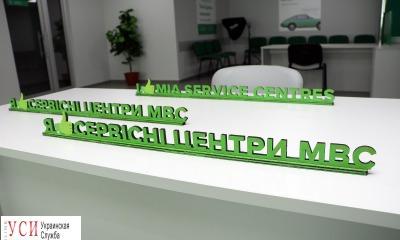 В Одессе Аваков открыл сервисный центр МВД (фото) «фото»