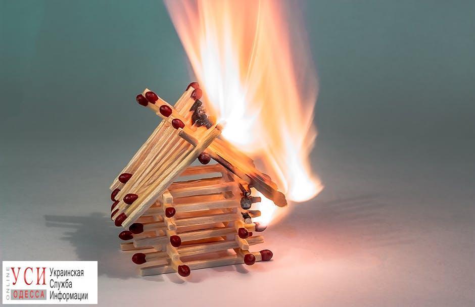 В Одесской области горел дом «фото»