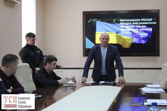 В Одессе появились полицейские-переговорщики (фото) «фото»