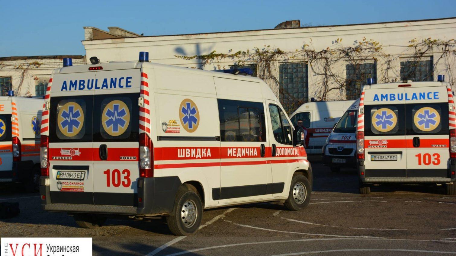 «Скорая помощь» в Одесской области до конца года получит 10 новых автомобилей «фото»