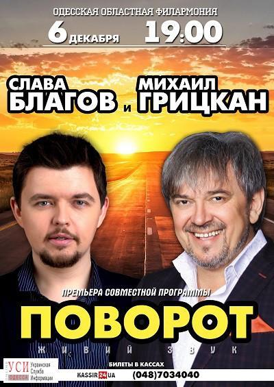 В Одессе собирается выступить автор песни «Нет ОУН-УПА» «фото»