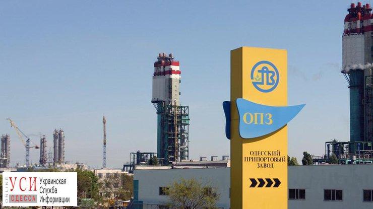 На ОПЗ проведут конкурс в наблюдательный совет, чтобы выгодно продать завод «фото»