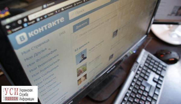 «Вконтакте» по-прежнему самая популярная соцсеть в Одесской области «фото»