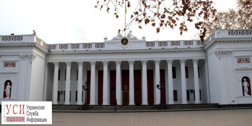 Бюджет Одессы: в казне будет миллиардная дыра, меньше денег на дороги, а приоритетом станет ЖКХ «фото»