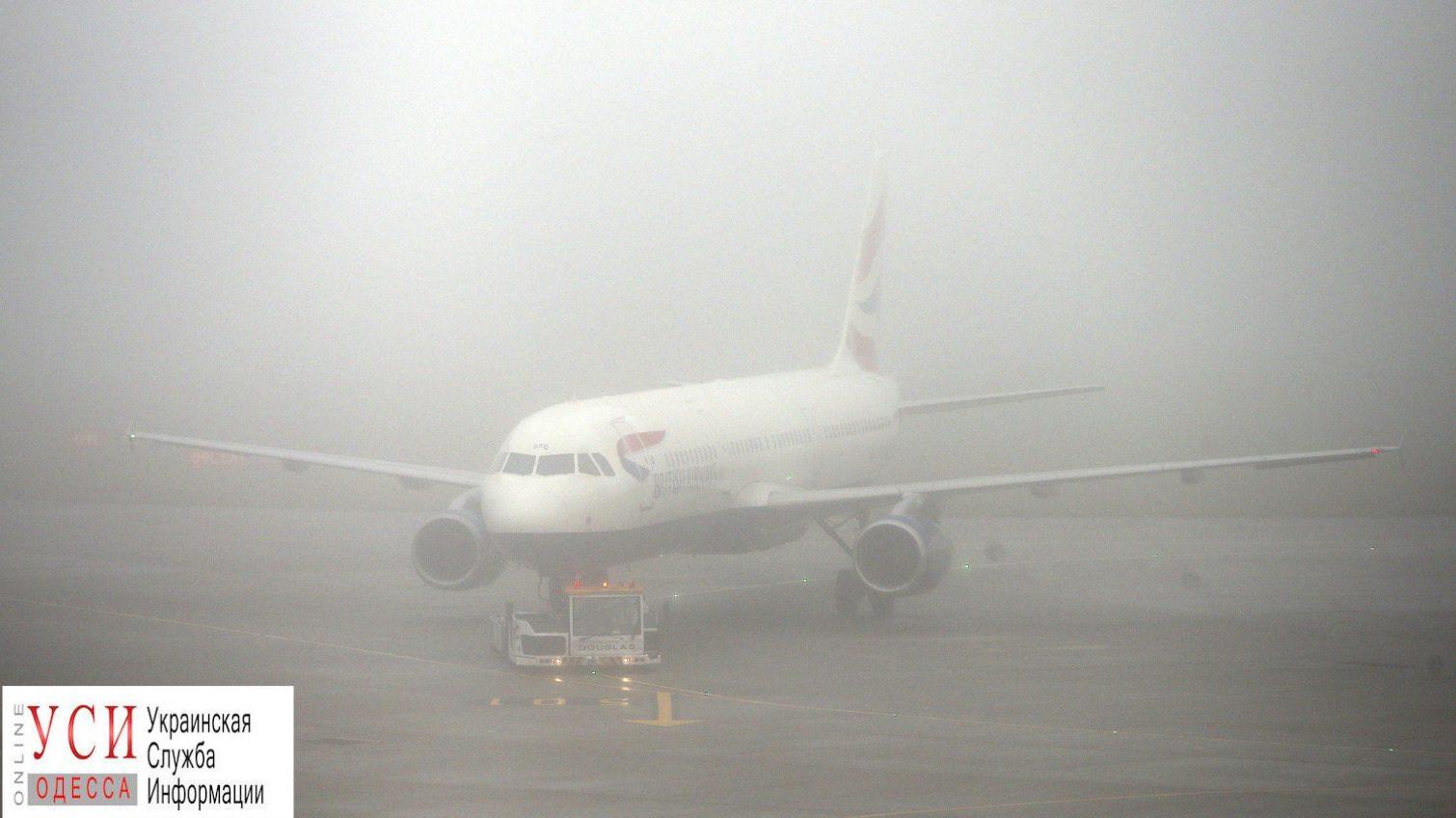 Из-за тумана в Одессу не вылетел самолет из Стамбула «фото»