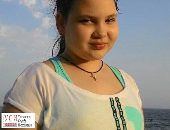 В Одессе нашлась пропавшая школьница «фото»