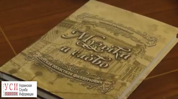 От Ойстраха до модных джазменов: в Одессе вышла книга об истории филармонии «фото»
