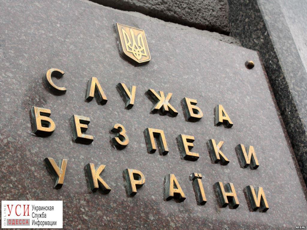 В здании СБУ в Одессе искали взрывчатку «фото»