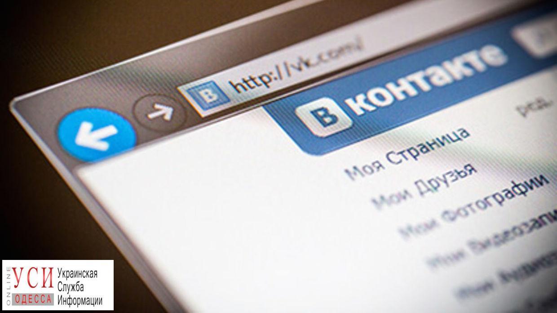 За репосты «ВКонтакте» одессит получил тюремный срок «фото»