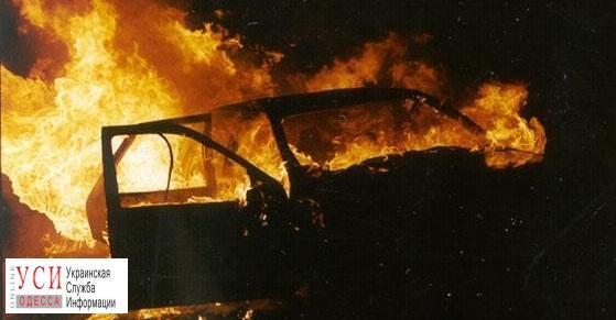 Под Одессой горел автомобиль: пострадавших нет «фото»
