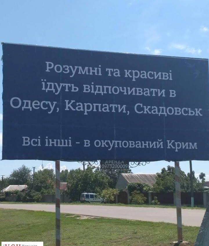 Волонтеры установили рекламу Одессы и Карпат на въездах в Крым «фото»