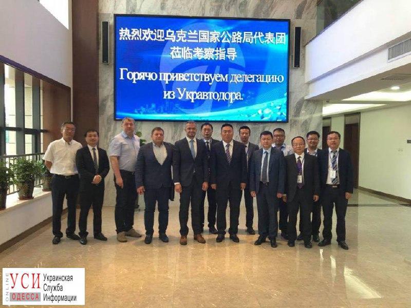 Трасса Одесса-Николаев-Херсон будет построена общими усилиями Украины и Китая «фото»