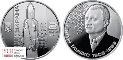 НБУ выпустил монету в честь одесского ракетостроителя Глушко «фото»