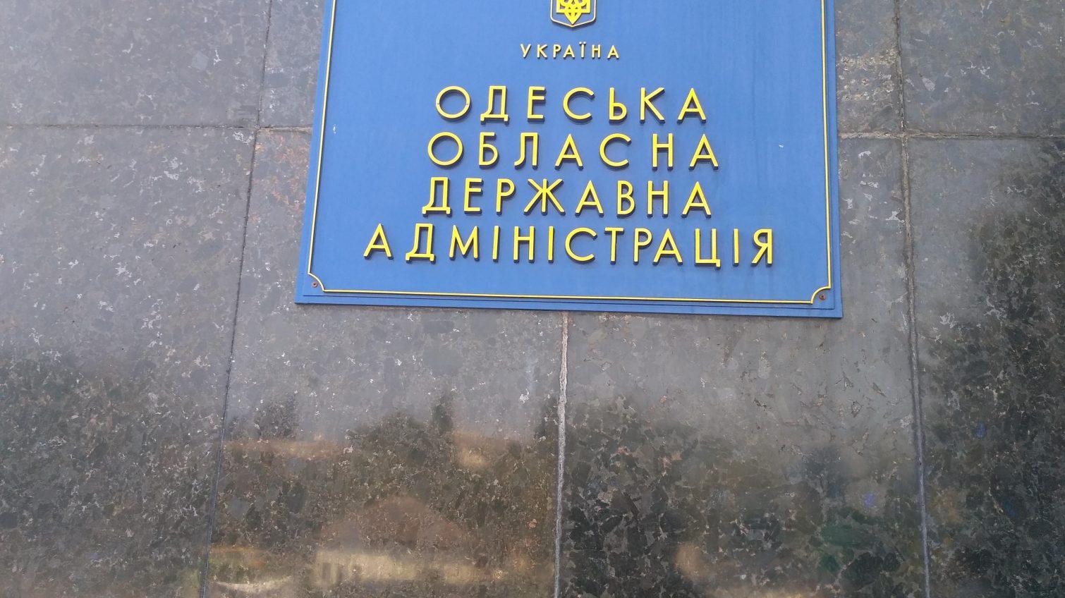 В Одесской ОГА могут создать управление по вопросам ромов «фото»