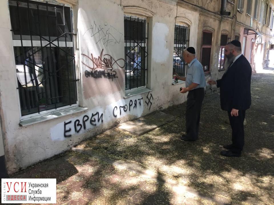 Главный раввин Одессы и бывший узник нацистского гетто начали закрашивать антисемитские надписи на стенах (фото) «фото»