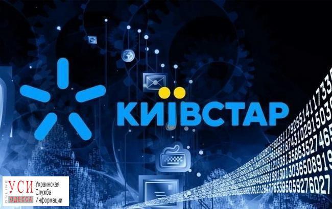 «Киевстар» заминировал житель Одесской области, который обиделся на оператора «фото»