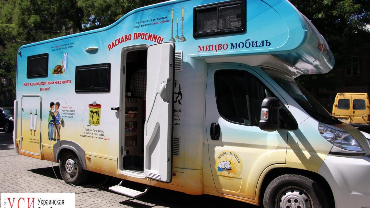 По Одесской области проедет мобильная синагога «фото»