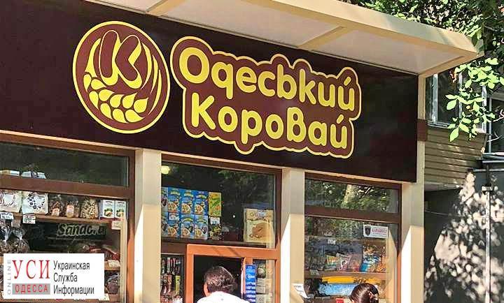 Хлебные киоски проданы российским Сбербанком незаконно, — «Одесский каравай» «фото»