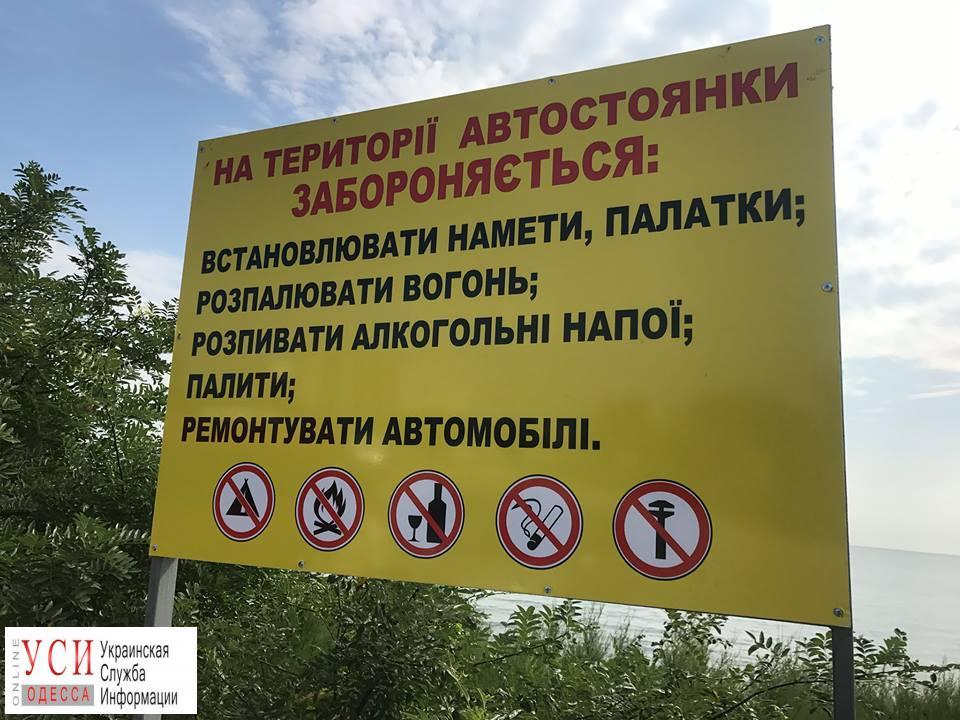 Туристов-нарушителей пришлось выгонять с пляжа Черноморска трактором «фото»