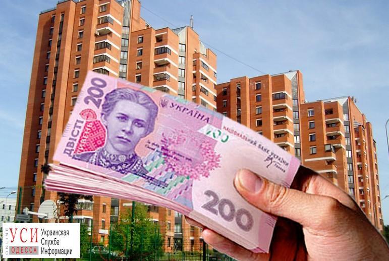 Владельцы недвижимости заплатили в бюджет области 150 миллионов гривен «фото»