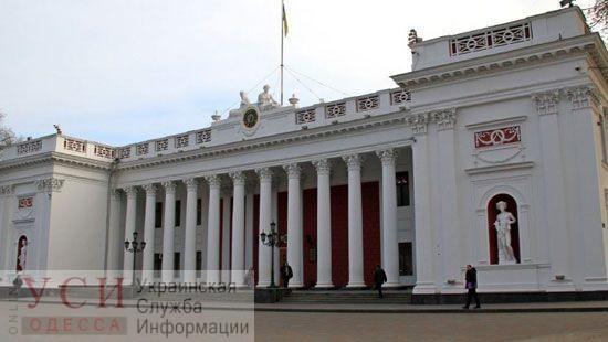 Одесским чиновникам будут выдавать премии за своевременное исполнение бюджета «фото»