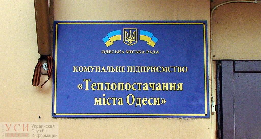 Одесским тепловикам погасили долги по зарплатам «фото»