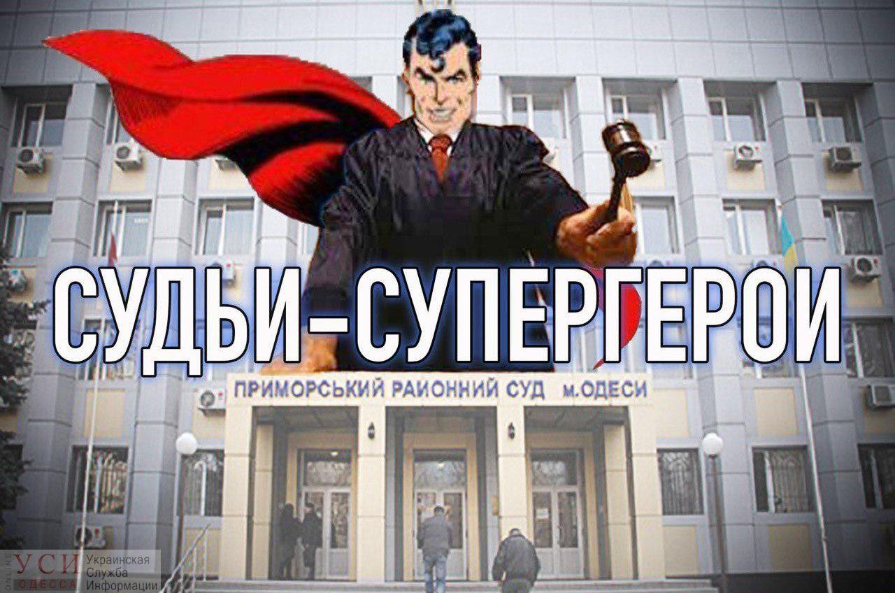 Суперлига одесских судей: скромность и шик вершителей закона Приморского райсуда «фото»