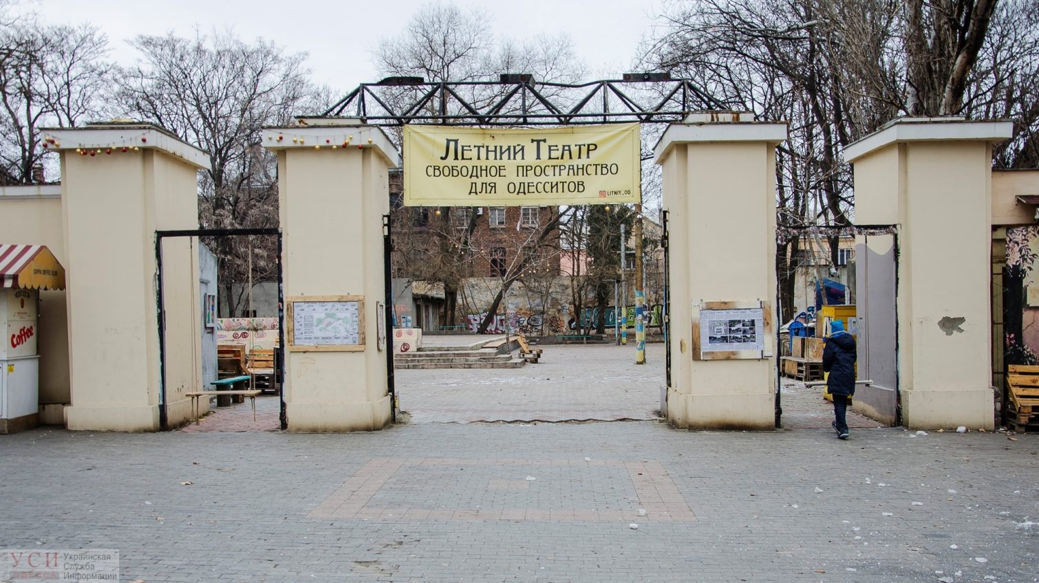 Борьба за Летний театр: еще один активист выиграл суд у «Солинга» «фото»