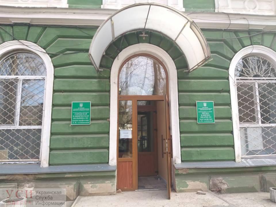 Реорганизация в Одесской больнице №3: врачи боятся массовых увольнений (фото) «фото»