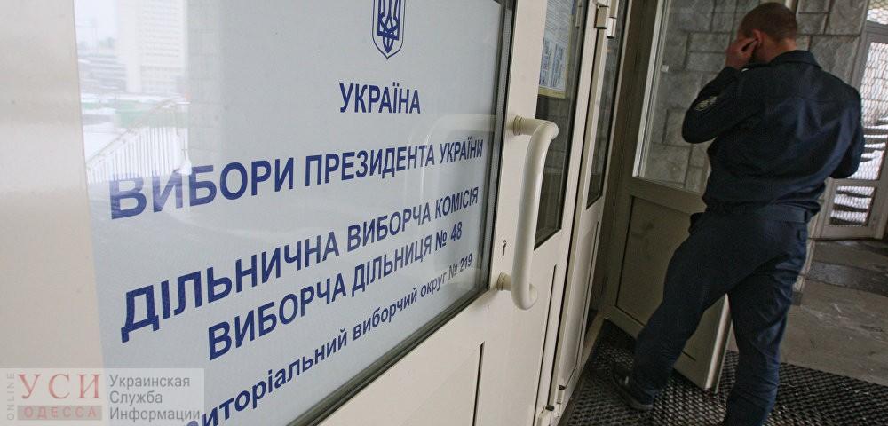 В Одессе начали готовиться ко второму туру выборов и создали оперативные группы «фото»