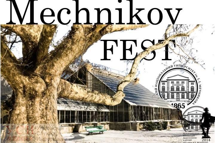 Одесситов зовут на весенний фестиваль в Ботсаду: собранные деньги пойдут на оранжерею Бернардацци и строительство планетария «фото»