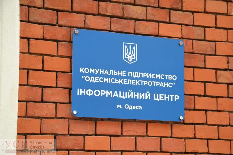 Одесситы могут пожаловаться на работу горэлектротранспорта на «горячую линию» (фото) «фото»