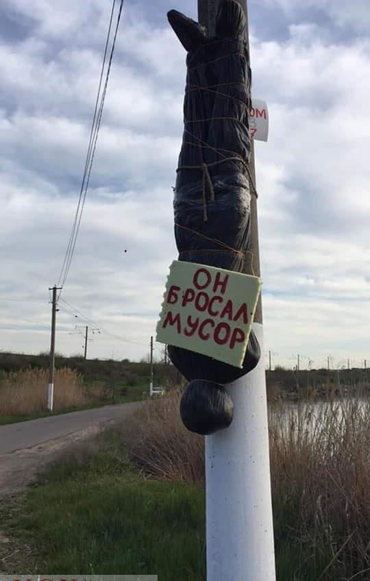 В Сухом лимане «за выброс мусора» привязали к столбу устрашающее чучело (фото) «фото»