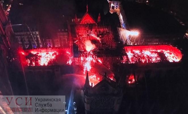 Пожар в соборе Парижской Богоматери взбудоражил мир: реакция одесситов (фото, видео) «фото»