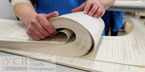 В Одесской области газета опубликовала личные данные членов участковых избирательных комиссий «фото»
