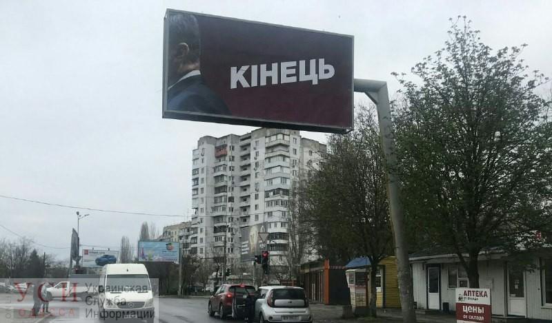 Билборды «Конец» с уходящим Порошенко полиция признала незаконными: в Одессе они пока висят (фото, видео) «фото»